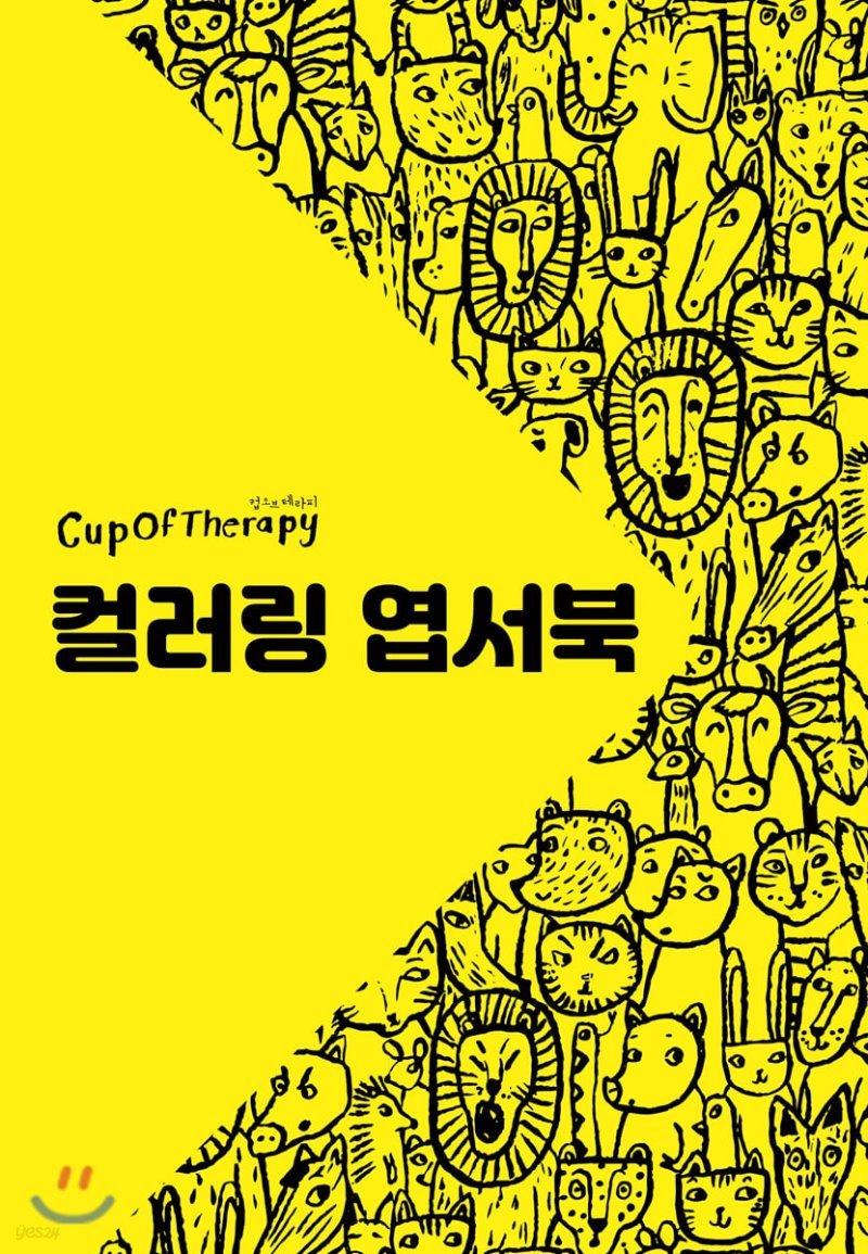 컵오브테라피 CupOfTherapy : 컬러링 엽서북