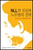 NLL의 진실과 노무현의 전략