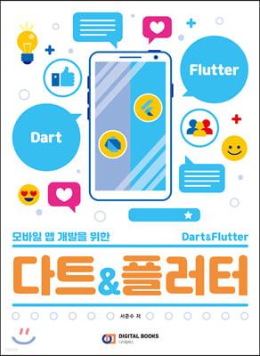 모바일 앱 개발을 위한 다트&플러터