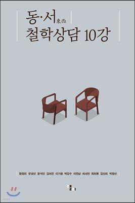 동·서東·西 철학상담 10강