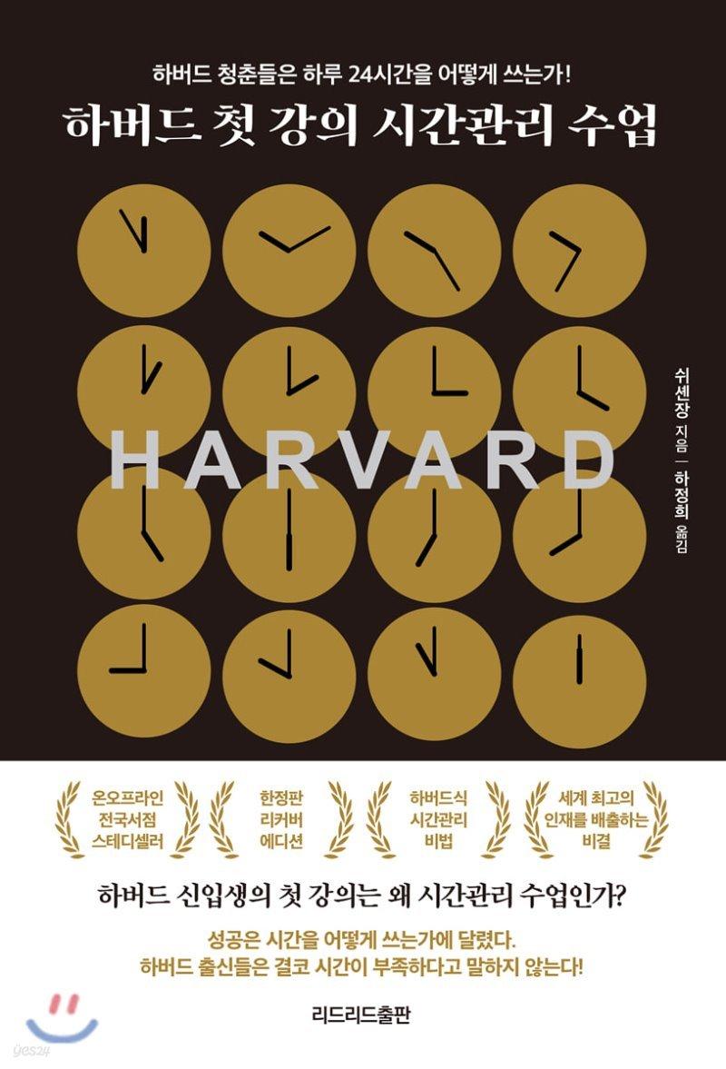 하버드 첫 강의 시간관리 수업 (10만 부 기념 리커버 에디션)