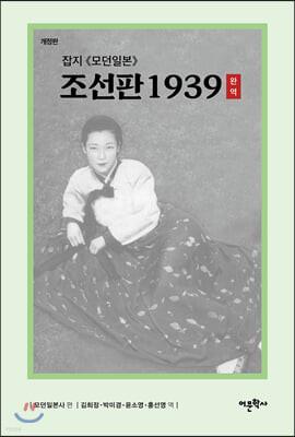 잡지 《모던일본》조선판 1939 완역