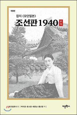 잡지 《모던일본》조선판 1940 완역