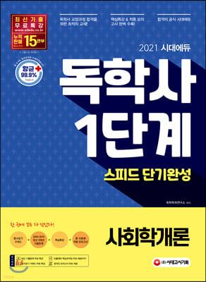 2021 시대에듀 독학사 1단계 스피드 단기완성 사회학개론