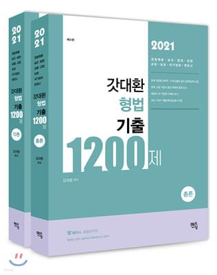 2021 갓대환 형법 기출 1200제