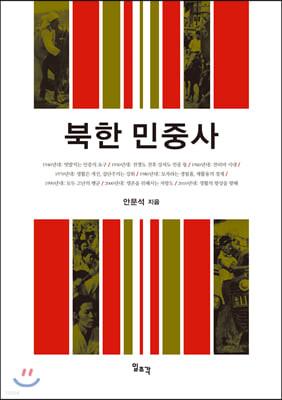 북한 민중사