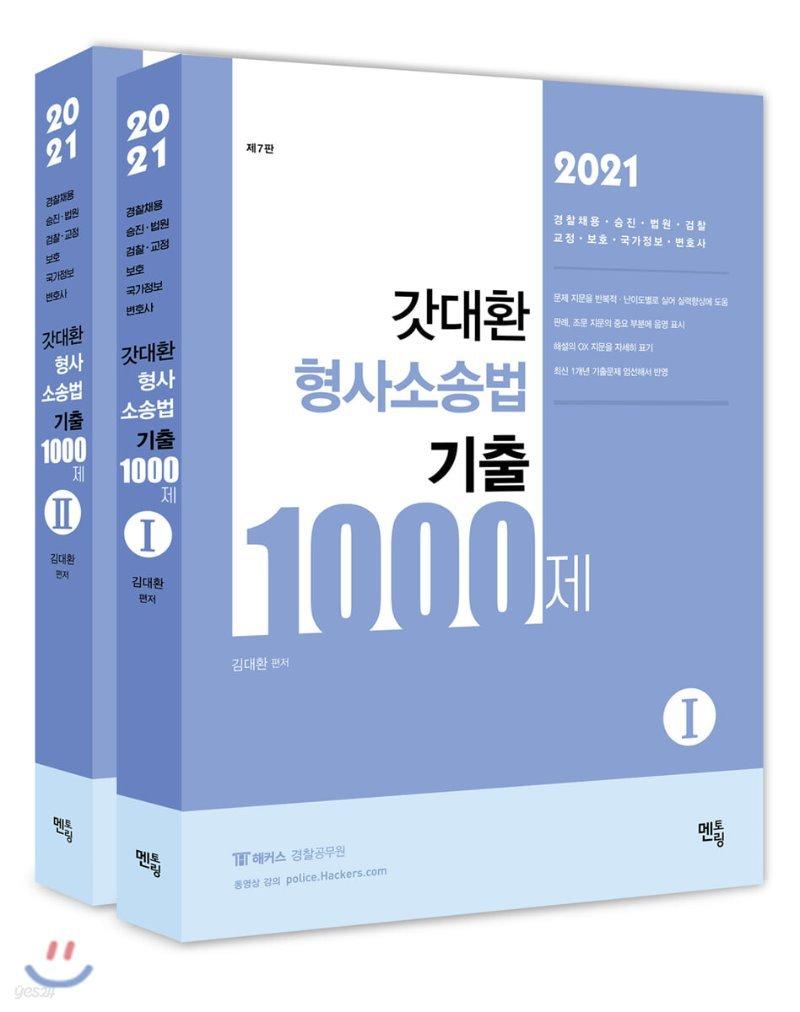2021 갓대환 형사소송법 기출 1000제
