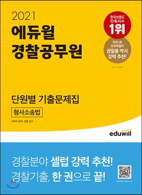 2021 에듀윌 경찰공무원 단원별 기출문제집 형사소송법
