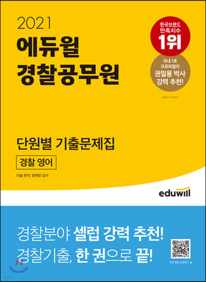 2021 에듀윌 경찰공무원 단원별 기출문제집 경찰 영어