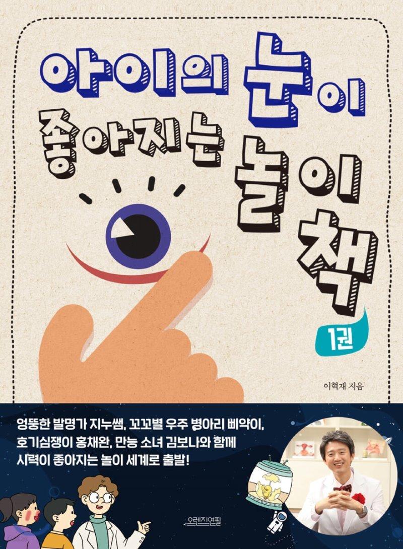 아이의 눈이 좋아지는 놀이책 1