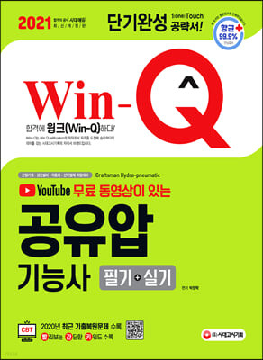 2021 무료 동영상이 있는 Win-Q 공유압기능사 필기+실기 단기완성