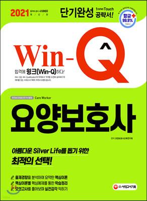 2021 Win-Q 요양보호사 단기완성