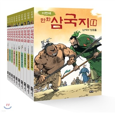이현세 만화 삼국지 10권 세트