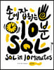 손에 잡히는 10분 SQL