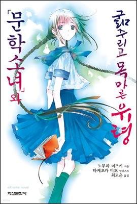문학소녀 시리즈