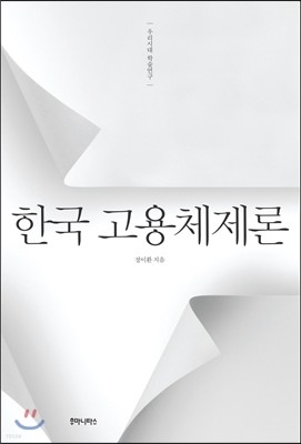 한국 고용체제론