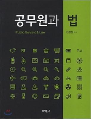 공무원과 법