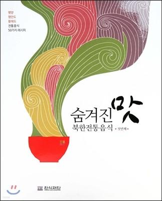 숨겨진 맛, 북한전통음식
