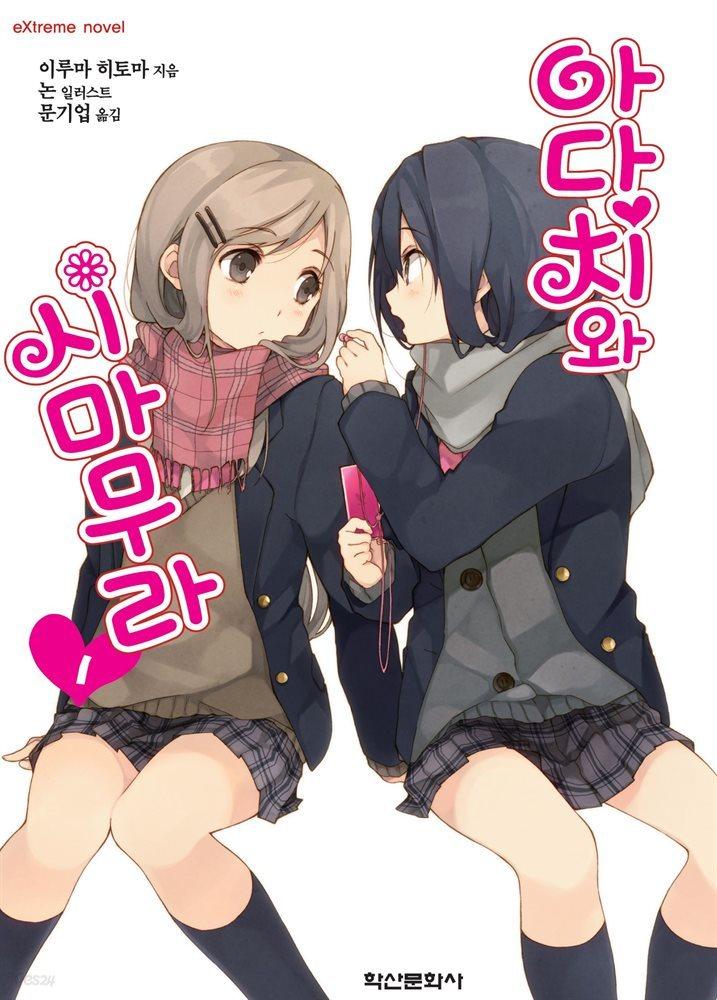 아다치와 시마무라