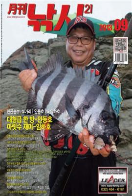 월간 낚시21 2013년 09월호