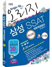 혁신판 오리진 삼성SSAT 4.5급