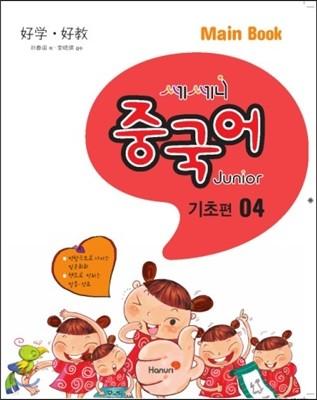 쎄쎄니 중국어 주니어 기초편 04 Main Book