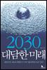 2030 ����� �̷�