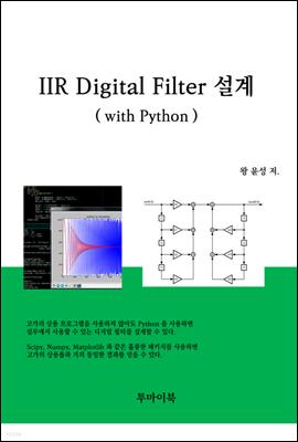 IIR Digital Filter 설계