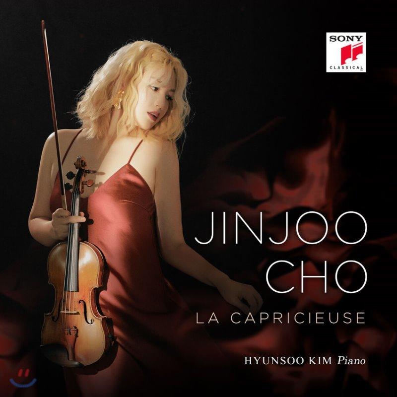조진주 - 바이올린 작품집 '변덕쟁이 아가씨' (La Capricieuse)