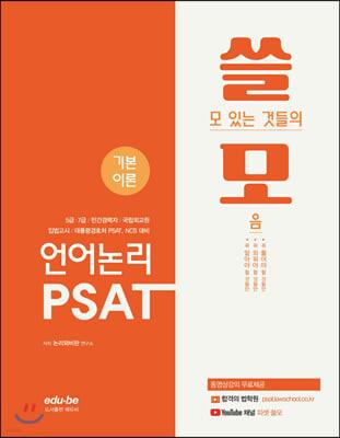 7급 쓸모 PSAT 언어논리 기본이론