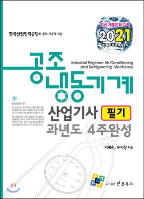2021 공조냉동기계산업기사 필기 과년도 4주완성