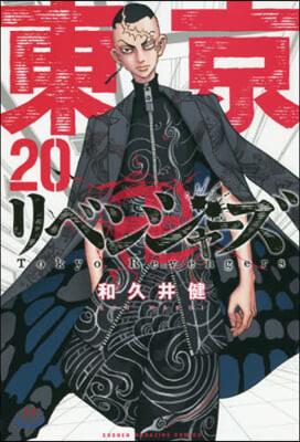 東京卍リベンジャ-ズ  20