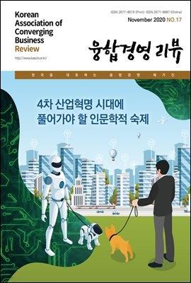 융합경영 리뷰 2020년 11월