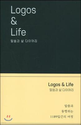LOGOS & LIFE 말씀과 삶 다이어리