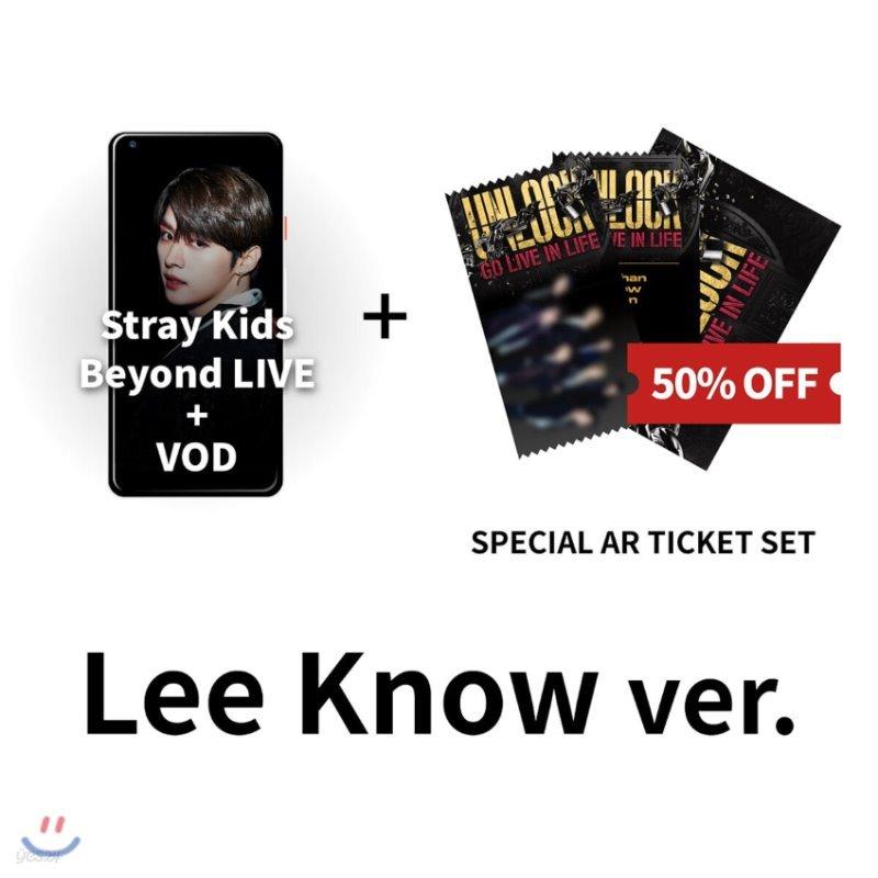 [리노] Stray Kids Beyond LIVE + VOD관람권 + SPECIAL AR TICKET SET