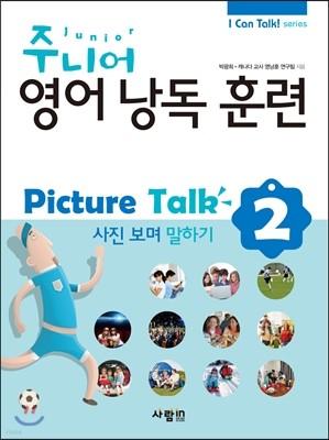 주니어 영어 낭독 훈련 Picture Talk 2