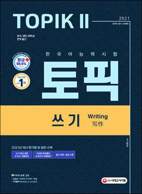 2021 한국어능력시험 TOPIK II(토픽2) 쓰기