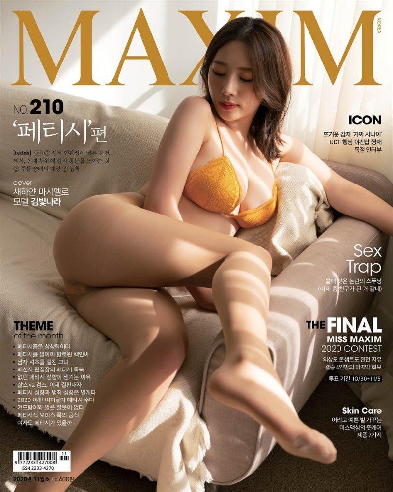 맥심 MAXIM 2020년 11월호 (페티시)