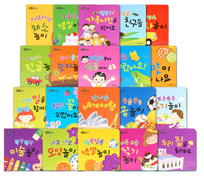 첫단계 별초롱그림책(보드북/0~3세) 전20권