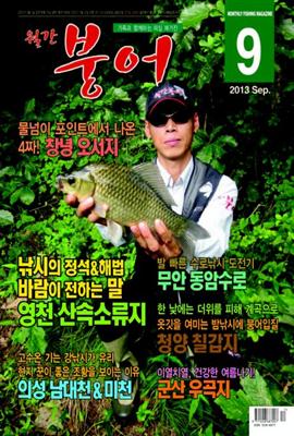 붕어 2013년 09월호