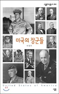 미국의 장군들