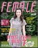 FEMALE 피메일 (계간) : No.12 가을호 [2013]