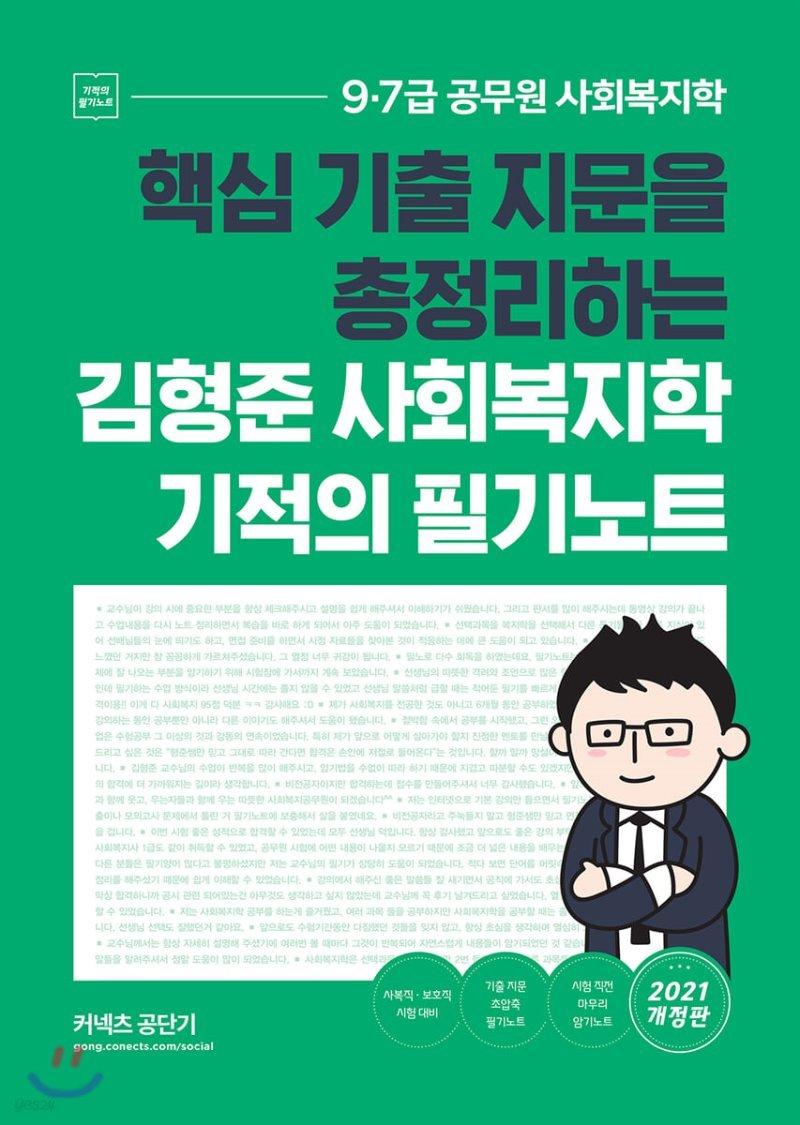 2021 김형준 사회복지학 기적의 필기노트