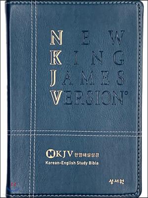 성서원 NKJV한영해설성경 (특대/단본/무지퍼/블루그린)