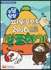 우당탕탕 파워포인트 2016으로 발표하기