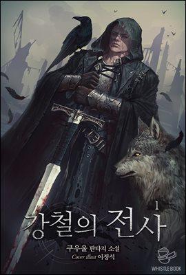 [세트] 강철의 전사 (총35권/완결)