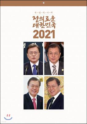 2021년 대통령 문재인 벽걸이 달력