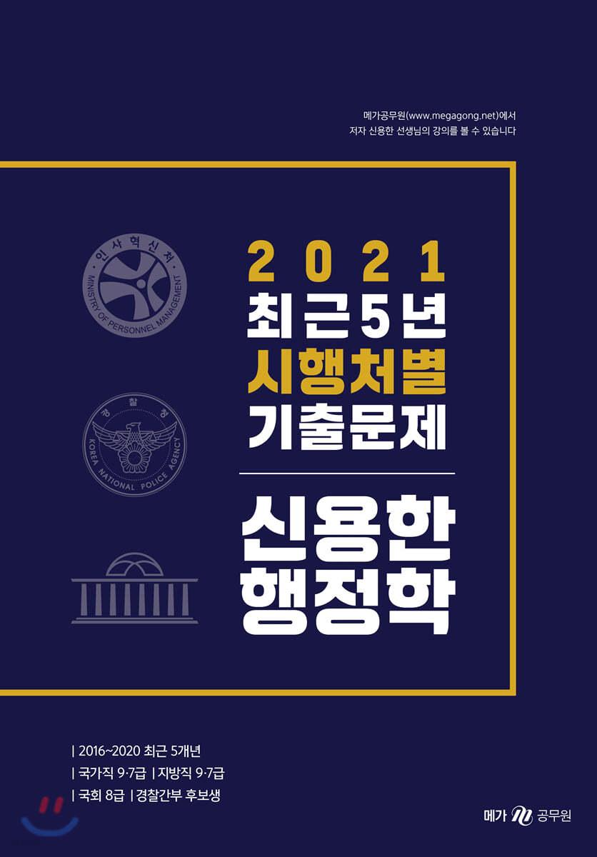 2021 신용한 행정학 최근 5년 시행처별 기출문제