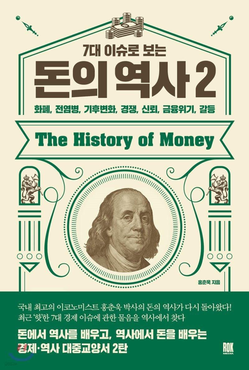 7대 이슈로 보는 돈의 역사 2