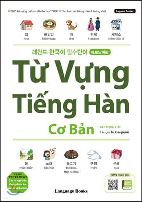 레전드 한국어 필수단어 베트남어판